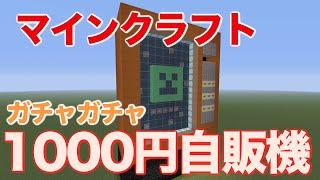 getlinkyoutube.com-【マインクラフト】1000円自販機を引いてみた。PS4 PS3 VITA