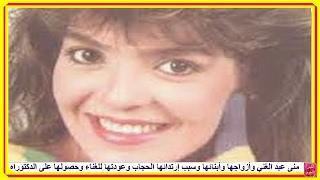 getlinkyoutube.com-منى عبد الغني وأزواجها وأولادها وسبب إرتدائها الحجاب وعودتها للغناء وحصولها على الدكتوراه...!!