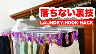 getlinkyoutube.com-落下しない洗濯物!? S字フックの裏技【S字フックと持ち手(手提げホルダー)のライフハック】
