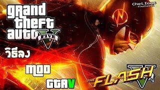 getlinkyoutube.com-วิธีลงเกมส์ GTAV Mod Flash V [ม็อดเดอะแฟลช-จีทีเอวี] by CheLIoos