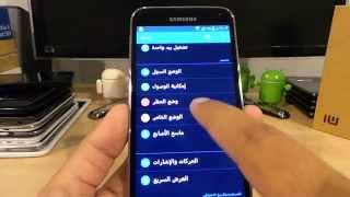 getlinkyoutube.com-بالعربي مميزات وحركات جالكسي اس فايف Samsung Galaxy S5