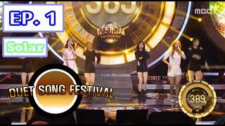 getlinkyoutube.com-[Duet song festival] 듀엣가요제 - Solar&Jung hwa - I will show you 20160408