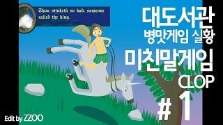 getlinkyoutube.com-미친말게임] 대도서관 병맛 게임 실황 1화 - CLOP 미친 말 달리기 게임