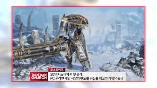 getlinkyoutube.com-온라인 게임 최고 기대작! '로스트아크' 최근 근황 공개