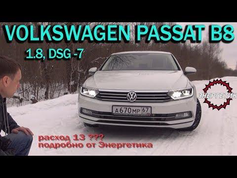 Volkswagen Passat B8 (Фольксваген Пассат Б8) 1.8 DSG7 обзор от Энергетика
