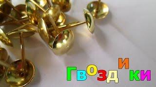 getlinkyoutube.com-Получаем золото из простых домашних предметов. Гвоздики, невероятно, но факт! ☻