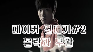 getlinkyoutube.com-페이커 연대기#2 : 몰락과 부활 /  Faker Chronicle#2 : Fall And Revival