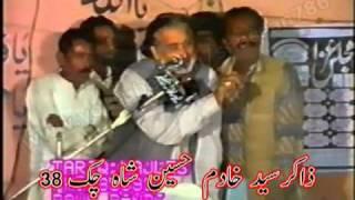 getlinkyoutube.com-Zakir Syed Khadim Hussain Shah of Chak 38 | Darbar Shah Chan Charagh, Rawalpindi