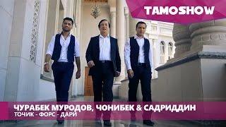 getlinkyoutube.com-Jurabek Murodov, Jonibek Murodov & Sadriddin Najmiddin - Tojik Fors Dari (2015)