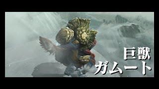 getlinkyoutube.com-【MHX】ガムート狩猟【実況】
