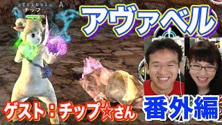 getlinkyoutube.com-【アヴァベル】羊モンクを愛でる!【チップ☆さん番外編】