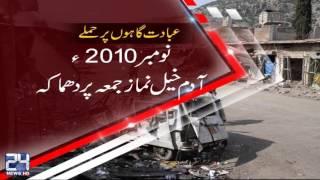 Full history of Bomb attacks on Shrines in Pakistan