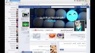 getlinkyoutube.com-كيف تغير إسمك على الفيس بوك بعد تجاوز الحد المسموح به 2015