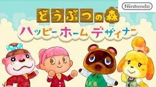 【実況】 どうぶつの森 アンハッピーホームデザイナー 1日目