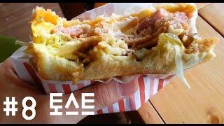 getlinkyoutube.com-Korean Food #8 Korean Toast + Making