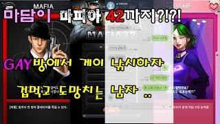getlinkyoutube.com-[마담이] 마피아42 게이인척하고 남자 낚시하기 (레전드)