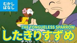 getlinkyoutube.com-したきりすずめ - 舌切雀(日本語版)アニメ日本の昔ばなし/日本語学習/THE TONGUELESS SPARROW (JAPANESE)