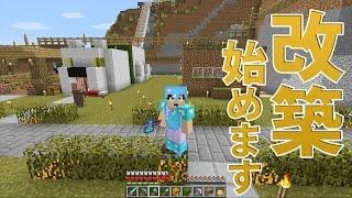 getlinkyoutube.com-【カズクラ】マイクラ実況 PART158 村の改築始まります