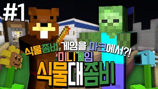 getlinkyoutube.com-드디어 나왔다! 마크에서 식물대좀비 게임하기! 1편 - 마인크래프트 Minecraft [양띵TV삼성]