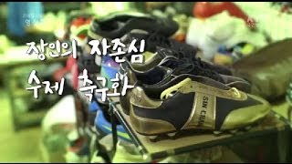 getlinkyoutube.com-[KTV 국민방송] 36회 카메듀서의 영상미학 -  장인의 자존심 수제축구화