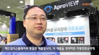 getlinkyoutube.com-에이치엘비, 허상거리구현방식 HUD '아프로뷰 S2', 2015서울오토살롱서 공개!