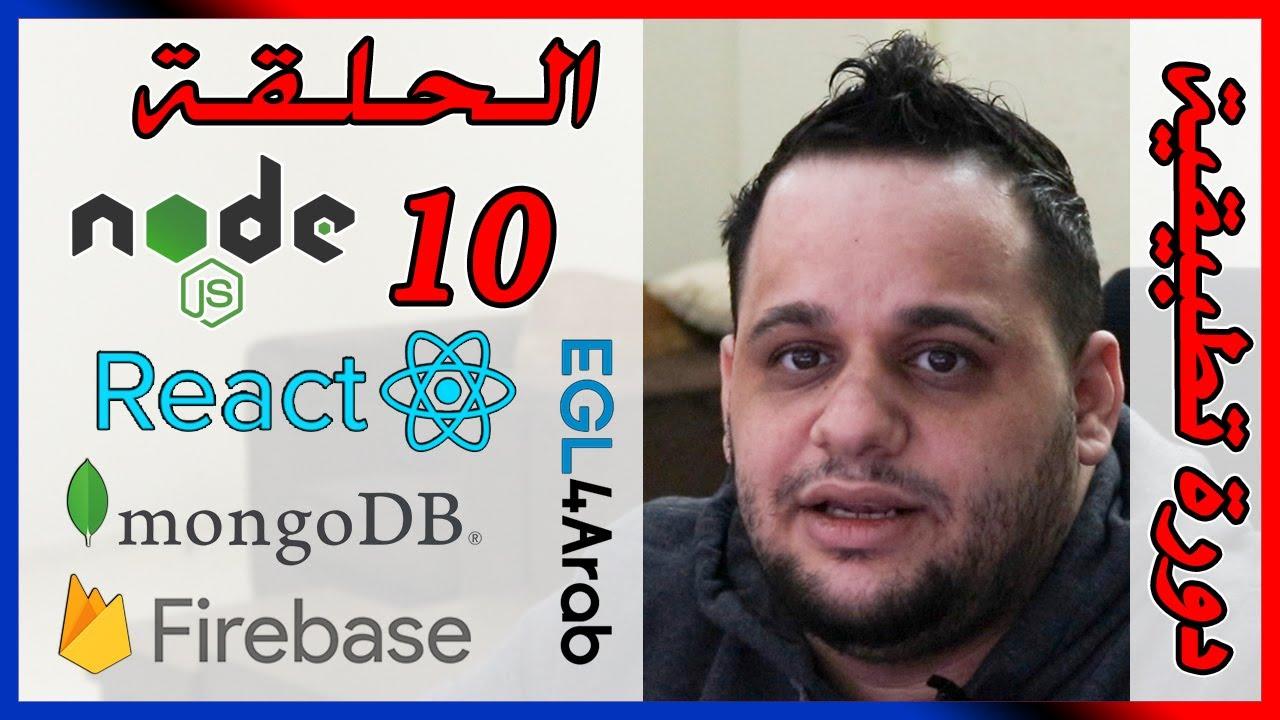 ⚙️ 10. الأعضاء تخزين البيانات بالمتصفح   nodejs   react   login   registration   validation