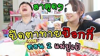 getlinkyoutube.com-ปิดตาทายขนม ป๊อกกี้ ตอนที่ 2 แม่ปูเป้ | Pocky Challenge | แม่ปูเป้ เฌอแตม Tam Story