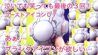 getlinkyoutube.com-ゴースト ゴーストアイコン07 激レアなブランクアイコンが欲しい!リョウマ ゴエモン ブランク 泣いても笑っても最後の3回!仮面ライダーゴースト kamen rider ghost