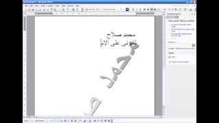 getlinkyoutube.com-كيفية عمل علامة مائية على برنامج الوررد 2003