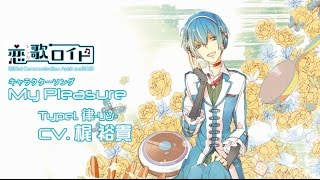 恋歌ロイドType1:律(CV.梶裕貴さん) キャラクターソング 『My pleasure』 -digital ver.- PV