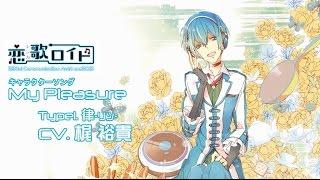 getlinkyoutube.com-恋歌ロイドType1:律(CV.梶裕貴さん) キャラクターソング 『My pleasure』 -digital ver.- PV