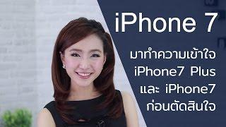 getlinkyoutube.com-iPhone 7 พรีวิว - ทำความเข้าใจ ไอโฟน 7 และ ไอโฟน 7 Plus ก่อนตัดสินใจซื้อ