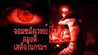 จอมขมังเวทย์ลองดีเสด็จในกรมฯ love thailand