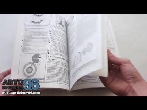 Книга по ремонту Фольксваген Транспортер (VW Transporter)