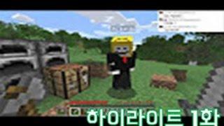 [하이라이트] 쿠키몽키님이 만들어주신 마인크래프트 1.9 생야생 생존기 편집영상~ 감사합니다^^