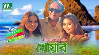 getlinkyoutube.com-Telefilm - Khowab (খোয়াব) Bhabna, Shomi kaiser & Raisul Islam Asad | Drama & Telefilm