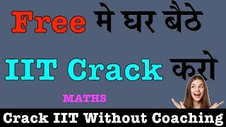 Crack IIT - JEE Without Coaching  Free   Part-1 Maths
