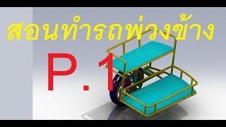 getlinkyoutube.com-สอนทำพ่วงข้าง  ตอน1  P.1
