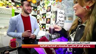 getlinkyoutube.com-احمد الخفاجي ورقية حسن في القرية العالمية دبي على برنامج ظهيرة الجمعة