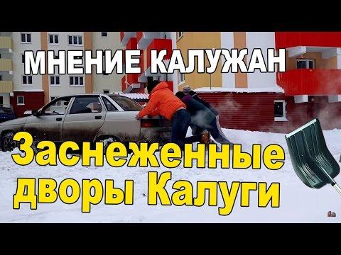 Уборка Калуги от снега. Мнение калужан