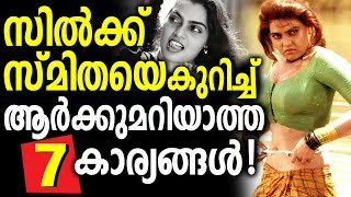 getlinkyoutube.com-SILK SMITHA Facts - Seven unknown facts about South Indian HOT Actress Silk Smitha