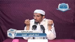 getlinkyoutube.com-أخطاء المصلين الشلحة)   الشيخ أبو عثمان مصطفى الهلالي   دار القرآن تيزنيت