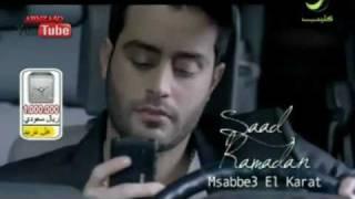 getlinkyoutube.com-saad ramadan Msaba3 alkaraat (music:salah kurdi)سعد رمضان مسبع الكارات