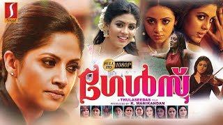 New Malayalam Full Movie 2017   Girls   Super Hit Horror Malayalam Movie   Full HD Movie 2017