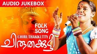 getlinkyoutube.com-Malayalam Folk Songs [ Naadan Paattukal ]  | Chiruthakkutty | Praseetha Chalakudy