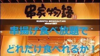 getlinkyoutube.com-串揚げ食べ放題で何本食べれるかに挑戦!!
