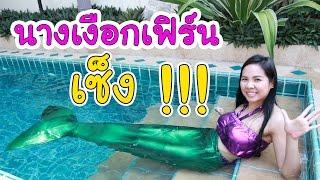 getlinkyoutube.com-ว่ายน้ำคลายร้อน  กับปัญหานางเงือก !!! Ep.2 | วิธีง๊ายง่าย ชีวิตดี๊ดีย์ | กับพี่เฟิร์น 108Life Spicy
