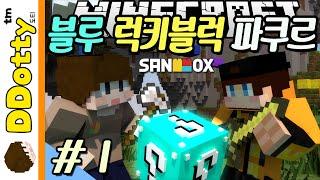 getlinkyoutube.com-도티 VS 마일드!! [블루 럭키블럭: 파쿠르 #1편] 마인크래프트 Minecraft - Blue LuckyBlock Parkour - [도티]