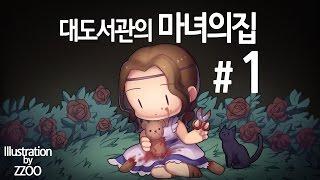 getlinkyoutube.com-마녀의집] 대도서관 공포게임 실황 1화