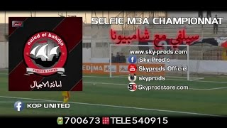 getlinkyoutube.com-Ouled El Bahdja 2016 - Selfie m3a championnat⎜اولاد البهجة - سيلفي مع شامبيونا Official Audio